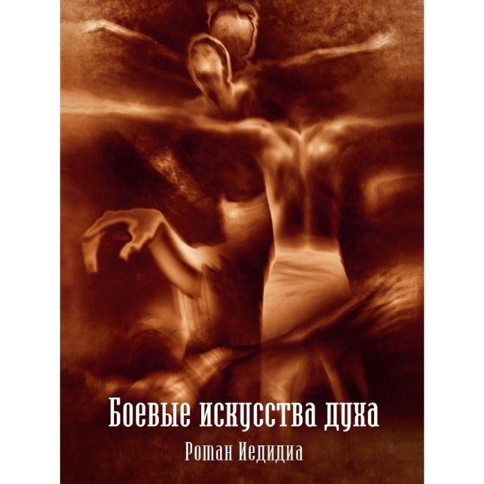 Духовные книги. Боевые искусства духа.