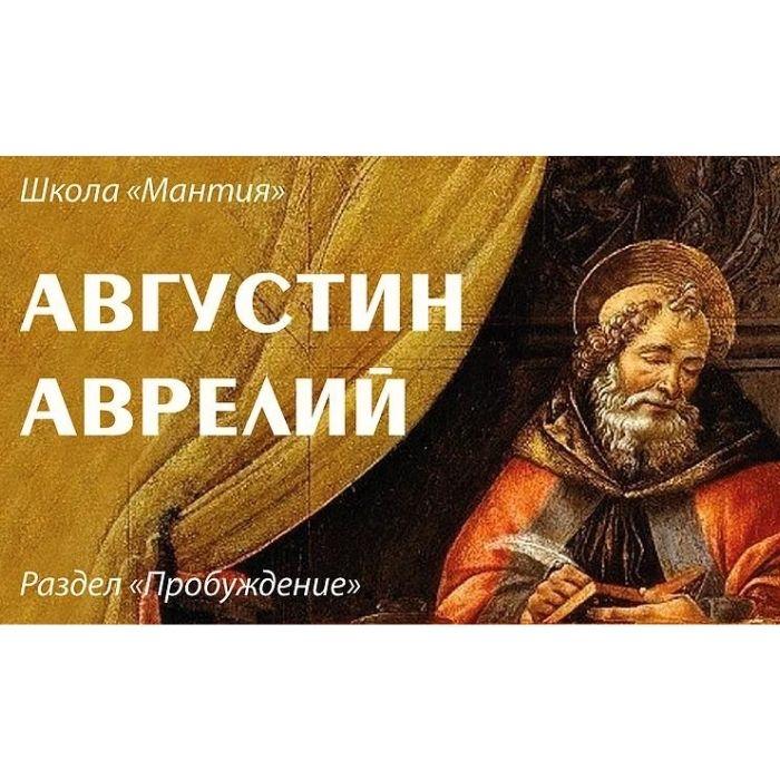 Школа Мантия. Августин Аврелий