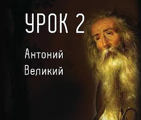 МАНТИЯ ИЗ ОБЛАКА СВИДЕТЕЛЕЙ-Антоний Великий