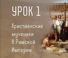МАНТИЯ ИЗ ОБЛАКА СВИДЕТЕЛЕЙ-Христианские мученики