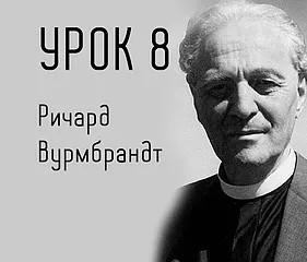 МАНТИЯ ИЗ ОБЛАКА СВИДЕТЕЛЕЙ-Ричард Вурмбранд