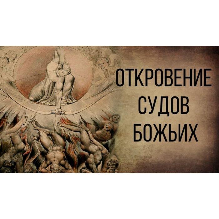 Брат Роман. Откровение судов Божьих