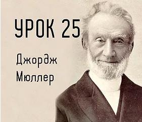 Школа МАНТИЯ ИЗ ОБЛАКА СВИДЕТЕЛЕЙ Джорж Мюллер