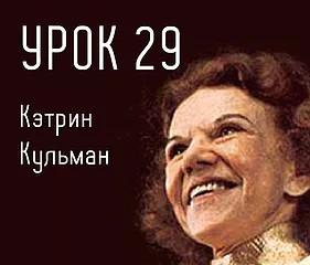 Школа МАНТИЯ ИЗ ОБЛАКА СВИДЕТЕЛЕЙ Катрин Кульман