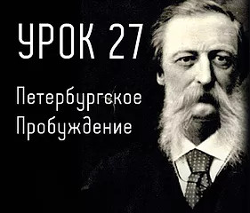 Школа МАНТИЯ ИЗ ОБЛАКА СВИДЕТЕЛЕЙ Петербургское Пробуждение