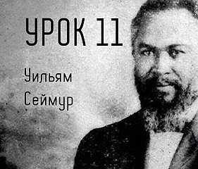 Школа МАНТИЯ ИЗ ОБЛАКА СВИДЕТЕЛЕЙ Уильям Сеймур