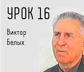 Школа МАНТИЯ ИЗ ОБЛАКА СВИДЕТЕЛЕЙ Виктор Белых