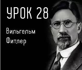 Школа МАНТИЯ ИЗ ОБЛАКА СВИДЕТЕЛЕЙ Вильгельм Фетлер