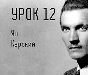 Школа МАНТИЯ ИЗ ОБЛАКА СВИДЕТЕЛЕЙ Ян Карский